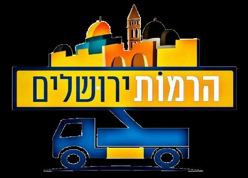 הרמות ירושלים